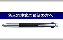 三菱鉛筆用 名入れ