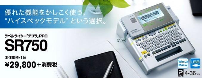 [キングジム] テプラプロ SR750