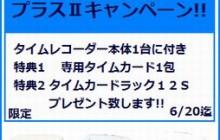 [AMANO] タイムレコーダープラスⅡキャンペーン!! 6/20迄