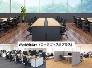 コクヨ あらゆるレイアウトシーンに適応可能 WorkVista+(ワークヴィスタプラス)