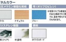 CP-PANEL カラー