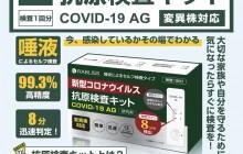 新型コロナウイルス抗原検査キット COVID-19 AG 5個セット