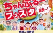 [イベント] 沖縄シャープ電機販売㈱ ちゃんぷるーフェスタ6月6・7日