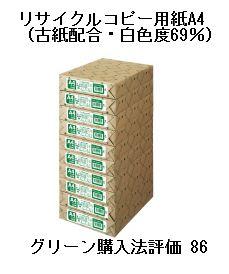 コピー用紙 リサイクル  再生紙 10冊入