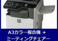 SHARP A3カラー複合機 + ミーティングチェアープレゼント!