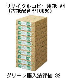 コピー用紙 リサイクル用紙  A4 10冊入