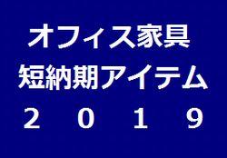 KOKUYO オフィス家具  短納期 アイテム 2019 アップしました