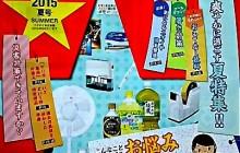 [KOKUYO] KISPAオフィス特選便2015夏号お届け中!!