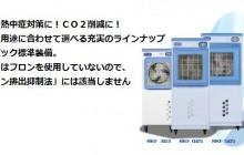 熱さ対策最適しかもエコ! 気化式冷風機 RKFシリーズ