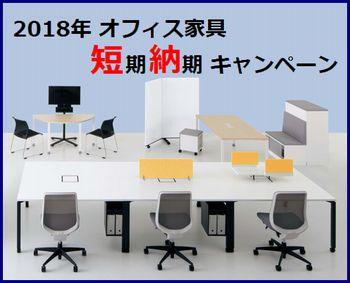 2018年 短期納期 オフィス家具 アップしました