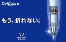 [ゼブラ] シャープ芯 折れない デルガード 登場!