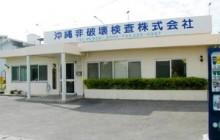 [iS DESK] 沖縄非破壊検査株式会社様 ワイド 4.8m デスクシステム