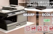 [シャープ] A4 デジタル複合機 1台4役 コンパクトタイプ