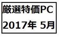 2017年5月厳選PCご案内