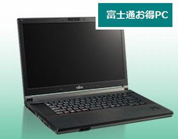 [富士通] 台数限定 PCキャンペーン !!
