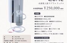水素吸入器 ラブリエリュクス HA-002