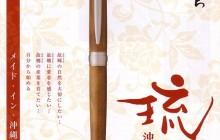 [三菱鉛筆] 琉球松ボールペン 入荷致しました。