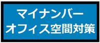 [KOKUYO]  マイナンバー 対策 オフィス家具 ご提案