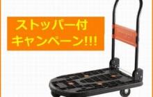 [トラスコ中山] ストッパー付台車キャンペーン!!!