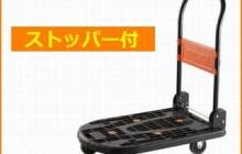 軽量樹脂製運搬車 [ カルティオ ](折りたたみハンドルタイプ) スットッパー付