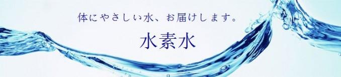 水素水 top01 画像