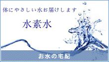 水素水の宅配